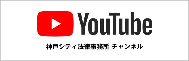 神戸シティ法律事務所YouTubeチャンネル
